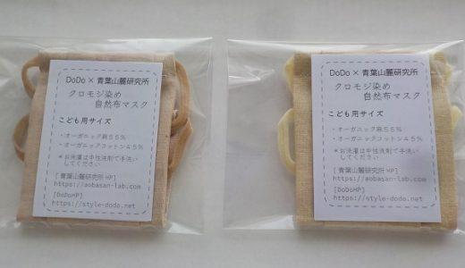 薬草染マスクを高浜町教育員会へ寄贈しました